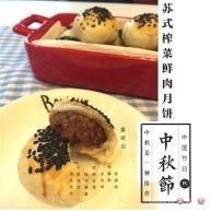 月饼节活动,苏式榨菜鲜肉月饼