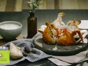 梭子蟹&醪糟汤圆