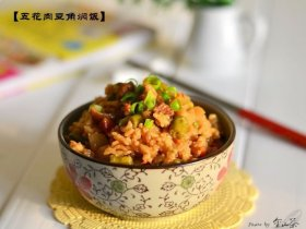 五花肉豆角焖饭
