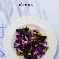【素炒紫菜花】菜花界颜值第一担当