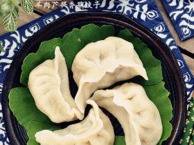 羊肉芦笋香菇饺子