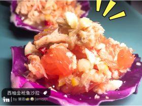 西柚金枪鱼沙拉