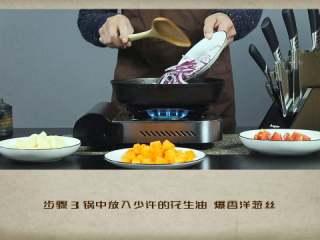 干贝罗宋汤,锅中放入少许花生油,爆香洋葱丝