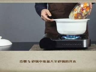 干贝罗宋汤,砂锅中准备大半锅开水