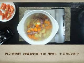 干贝罗宋汤,开水再次烧沸后,将煸炒过的洋葱、胡萝卜、、土豆放入锅中