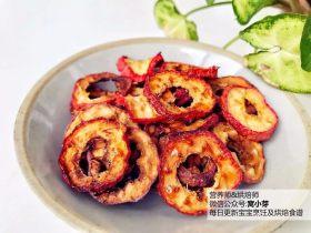 宝宝辅食:自制山楂干