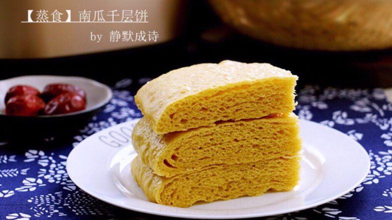 【蒸】南瓜千层饼