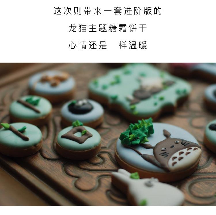 宫崎骏主题糖霜饼干之龙猫和煤渣-01_03.jpg