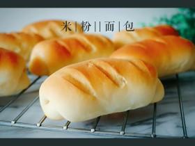 ≈米粉面包≈大米和面粉擦出的火花
