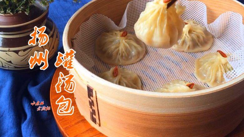 扬州灌汤包