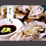辣根海蛎子#人民的美食#