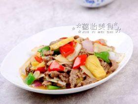 子姜菠萝炒牛肉