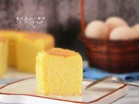 淡奶油戚風蛋糕(后蛋法)