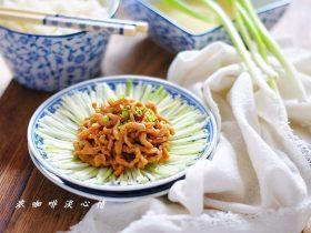 京酱肉丝:好吃易做经典菜