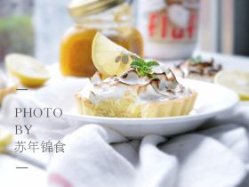 Fluff法式檸檬蛋白撻