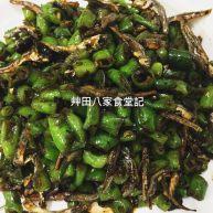 青龍椒炒丁香魚乾