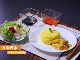 好吃简单易学的海南鸡饭!