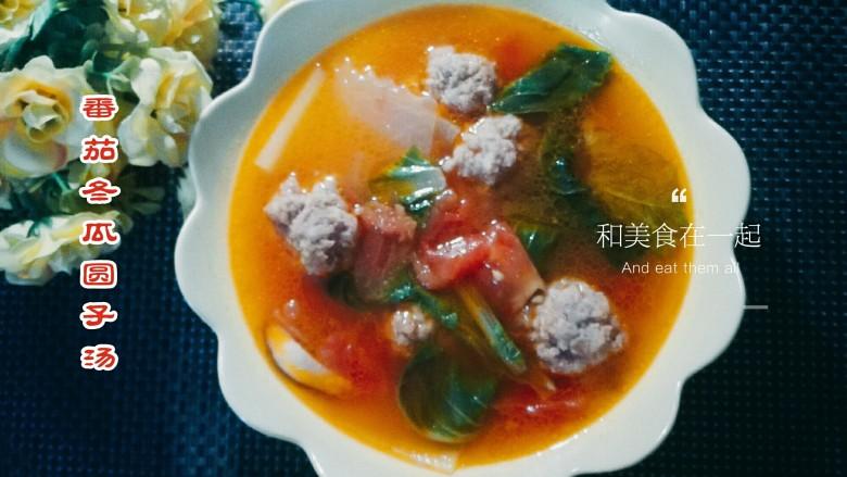 番茄冬瓜圆子汤
