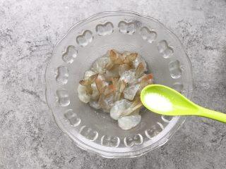 凤尾虾球,加1g盐搅拌均匀腌制5-10分钟
