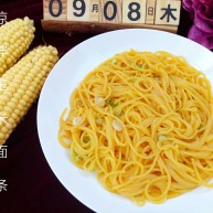 凉拌玉米面条