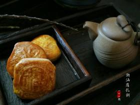中式点心#潮汕腐乳饼#