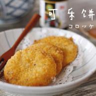 コロッケ日式可乐饼