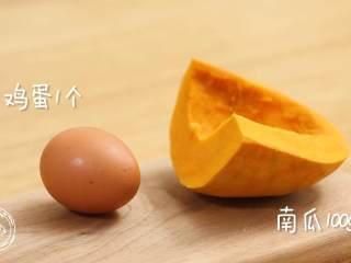 8m+南瓜蛋羹,食材准备~