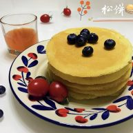 """<span style=""""color:red"""">松饼</span>🥞改良原味<span style=""""color:red"""">松饼</span>"""