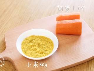 米汤胡萝卜泥6m+宝宝辅食,食材准备~