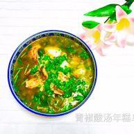 青椒酸汤年糕乌鱼