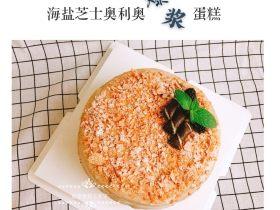海盐芝士奥利奥·爆浆蛋糕