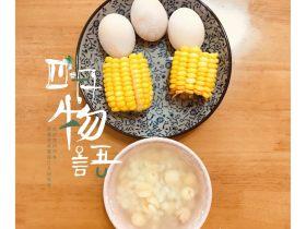 三分钟营养早餐莲子芡实配鸡蛋玉米