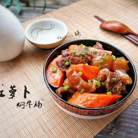 红萝卜焖牛腩