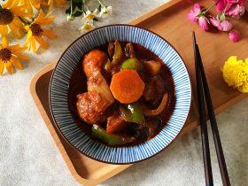 咖喱丸子烩杂蔬