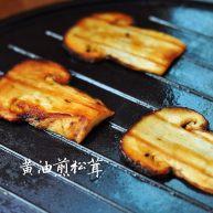 黄油煎松茸