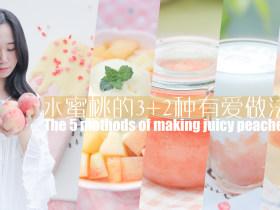 水蜜桃的3+2种有爱做法「厨娘物语」