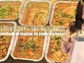 锡纸烧烤的3+3种有爱做法「厨娘物语」