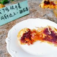 快手小食 蛋挞皮版紫薯麻薯酥