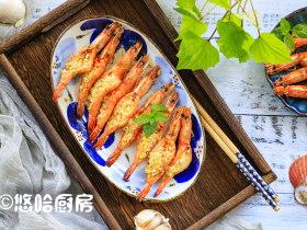 烤蒜蓉开背虾