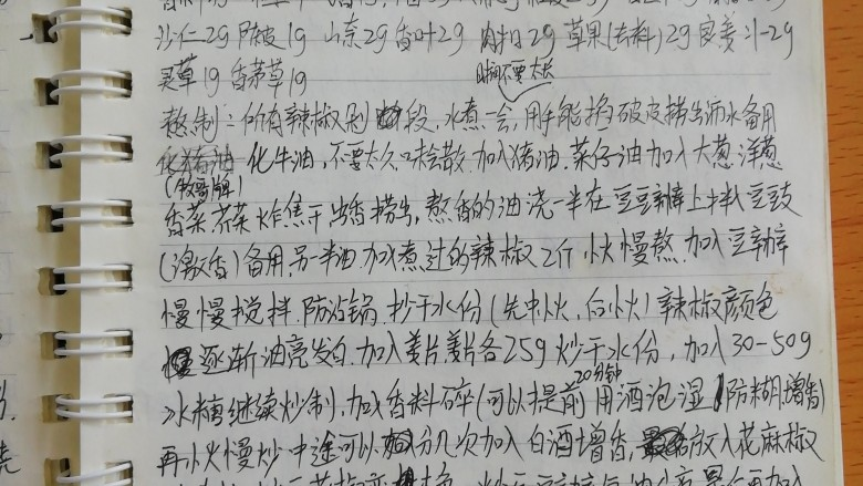 重庆老火锅底料