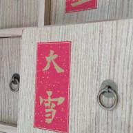"""红黏粥--二十四<span style=""""color:red"""">节气</span>之大雪"""
