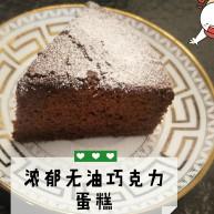 像布朗尼的浓郁巧克力蛋糕(无油全蛋)