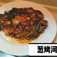 美味葱烤河鲫鱼