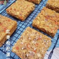 红枣枸杞蛋糕