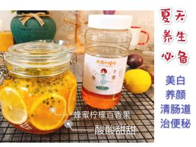 蜂蜜柠檬百香果