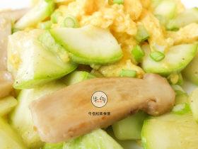 视频|西葫芦松茸炒蛋|牛佤松茸食谱