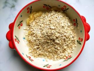 香蕉烤燕麦,倒入麦片。