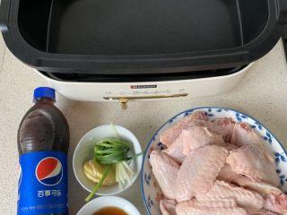 可乐鸡翅,先把材料备好