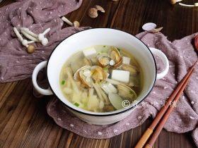 花蛤豆腐菇菇汤
