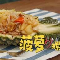 菠萝炒螺蛳粉(只要5步)